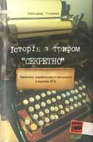 В'ятрович Володимир Історія з грифом «Секретно» 978-966-2720-08-2