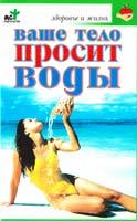 авт.-сост. С П. Евдокимов Ваше тело просит воды 978-5-17-035608-9