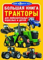 Завязкин Олег Большая книга. Трактора 978-966-936-294-0