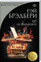 Брэдбери Рэй 451° по Фаренгейту 978-5-04-095054-8