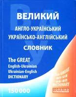 Зінов'єва, Погожих Англо-український, українсько-англійський словник. 150 000 слів 978-966-404-890-0, 978-966-404-836-8