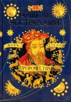 Пензенский Алексей Мишель Нострадамус. Жизнь, легенды, пророчества 5-224-04782-Х