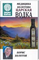 Болотов Борис Медицина Болотова. Царская водка 978-966-2263-83-1