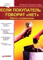 Самсонова Елена Если покупатель говорит «нет». 2-е изд. 978-5-91180-511-1
