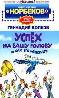 Мирзакарим Норбеков, Геннадий Волков Успех на вашу голову и как его избежать 978-5-17-025617-4, 978-5-271-09335-7