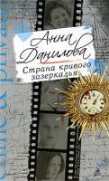 Анна Данилова Страна кривого зазеркалья 978-5-699-34271-6