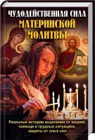 Михаліцин Павло Чудодейственная сила материнской молитвы 978-966-14-7022-3