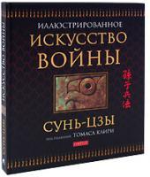 Сунь-Цзы Искусство войны 978-5-91250-650-5