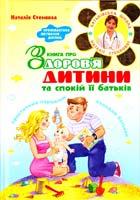 Стенкова Наталія Книга про здоров'я дитини та спокій її батьків: Практичний порадник 978-966-429-071-2