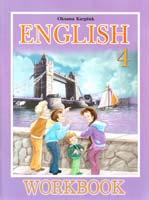 Карп'юк Оксана Англійська мова: Робочий зошит до підручника з англійської мови для 4 класу загальноосвітніх навчальних закладів 978-966-8790-31-7