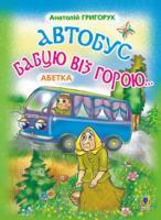 Григорук Анатолій Іванович Автобус бабцю віз горою: Абетка. 978-966-408-246-1