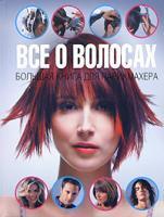 Алехандро Локкоко Все о волосах. Большая книга для парикмахера 978-5-17-066235-7, 978-5-271-27381-0