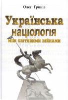 Гринів Олег Українська націологія між світовими війнами. Історичні нариси 978-966-603-550-2