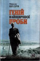 Шудря Микола Геній найщирішої проби 966-8118-11-1