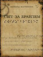 Мартинюк Микола Світ за Брайлем 978-617-517-111-0