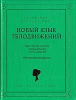 Аллан Пиз, Барбара Пиз Новый язык телодвижений 978-5-699-68603-2