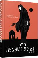 Філановський Олексій Провинциал 978-617-09-6259-1