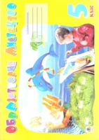 Трач С.К. Образотворче мистецтво. Альбом-посібник. 5 клас 966-692-255-х