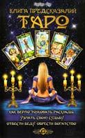 Мур Барбара Книга предсказаний Таро. Как верно толковать расклады, узнать свою судьбу, отвести беду, обрести богатство 978-966-14-4781-2