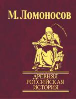 Ломоносов Михаил Древняя Российская история 978-966-03-4801-1