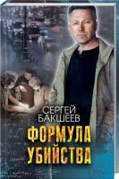 Бакшеев Сергей Формула убийства 978-617-12-4527-3