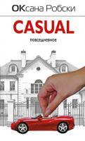 Оксана Робски Casual 978-5-17-061806-4, 978-5-271-25074-3