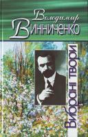 Винниченко Володимир Вибрані твори 966-8583-20-5