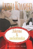 Джеки Коллинз Лжецы & любовники 978-5-699-27749-0