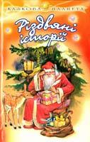 Упорядкув. та передм. І. М. Андрусяка; Іл. В. А. Дунаєвої Різдвяні історії 966-661-702-1
