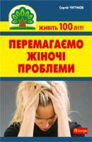 Чугунов Сергій Петрович Перемагаємо жіночі проблеми 978-966-10-2113-5