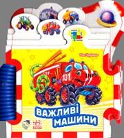 Курмашев Рінат Важливі машини. (картонка)