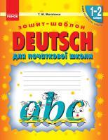 Матвієнко Т.М. НУШ Німецька мова. 1-2 класи. Зошит-шаблон (до будь-якого підручника)