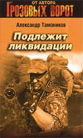 Александр Тамоников Подлежит ликвидации 978-5-699-32589-4