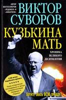 Суворов Виктор Кузькина мать: Хроника великого десятилетия 978-5-98124-561-9