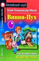 Милн Алан Винни-Пух = Winnie-the-Pooh 978-5-8112-4697-7