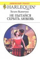 Хелен Бьянчин Не пытайся скрыть любовь 5-05-006491-0, 0-263-84784-5