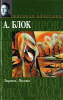 Блок Александр Лирика. Поэмы 978-5-17-046169-1