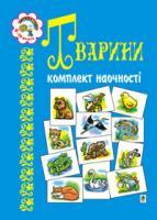 Будна Наталя Олександрівна Тварини. Комплект наочності. Навчальний посібник. 966-692-10-9