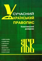 Зубков М. Сучасний український правопис: Комплексний довідник 966-8896-20-3