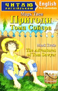 Твен Марк Пригоди Тома Сойєра = The Adventures of Tom Sawye 978-966-498-380-5