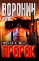 Воронин Андрей Пророк. Кровавые жернова 985-14-0523-х