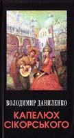 Даниленко Володимир Капелюх Сікорського 978-966-441-182-2