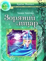 Крюкова Тамара Зоряний лицар 978-617-09-0825-4
