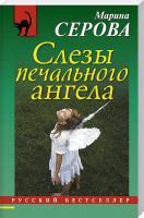 Серова Марина Слезы печального ангела 978-5-699-84476-0