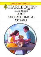 Элис Шарп Двое влюбленных и... собака 5-05-006526-7, 0-373-19806-х