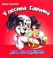 Сонечко Ірина У Песика Гавчика день народження. Вірші для дітей. (картонка) 966-080-174-2