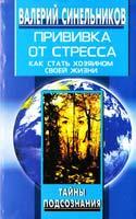 Синельников Валерий Прививка от стресса. Как стать хозяином своей жизни 5-9524-0367-0