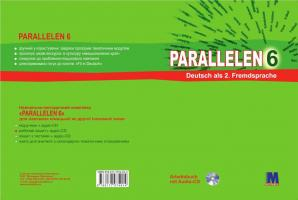 Басай Надія Робочий зошит «Parallelen 6 Arbeitsbuch mit Audio-CD» 978-617-7074-91-4