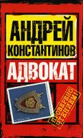 Андрей Константинов Адвокат 978-5-17-048807-0, 978-5-9725-1007-8