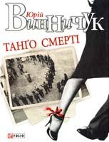 Винничук Юрій Танго смерті 978-966-03-6055-6